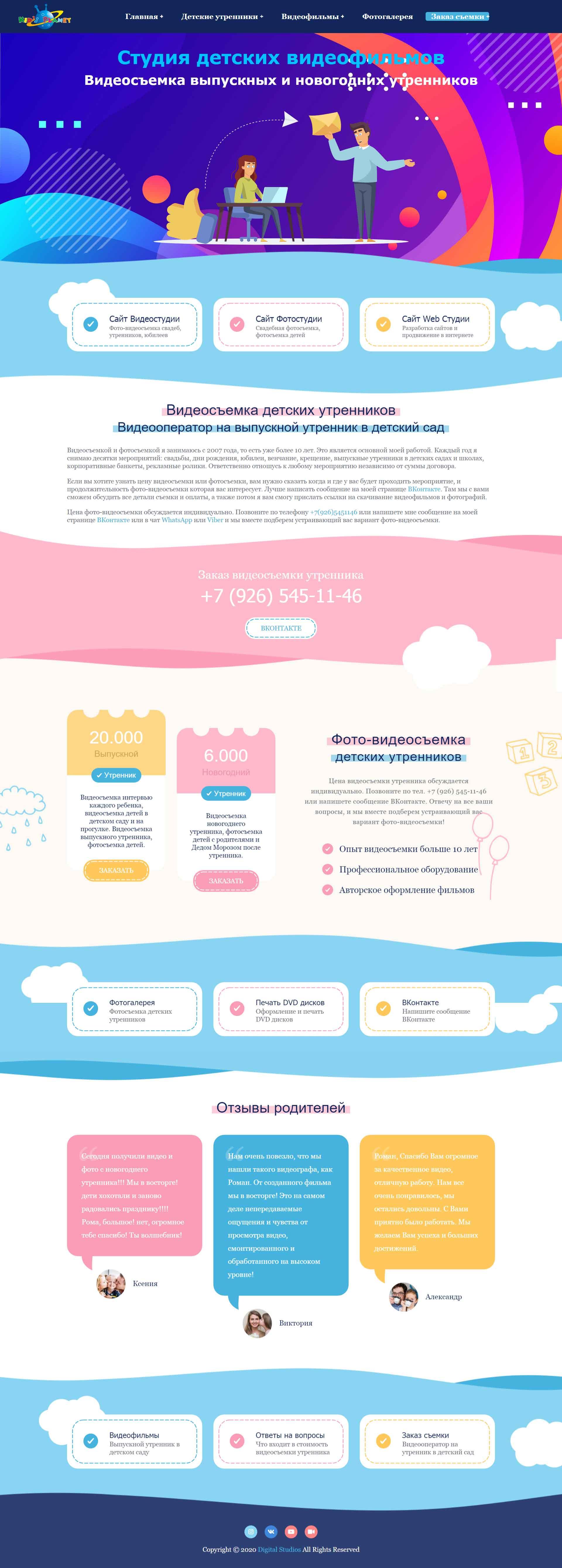веб студия по разработке и созданию сайтов